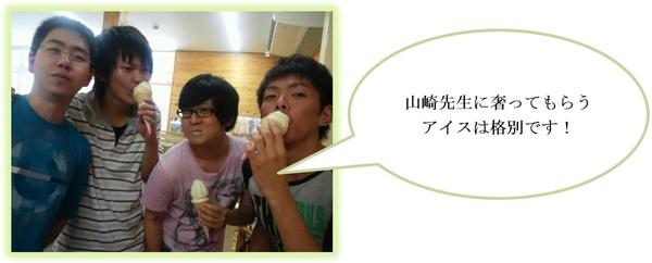 山崎0204.jpg