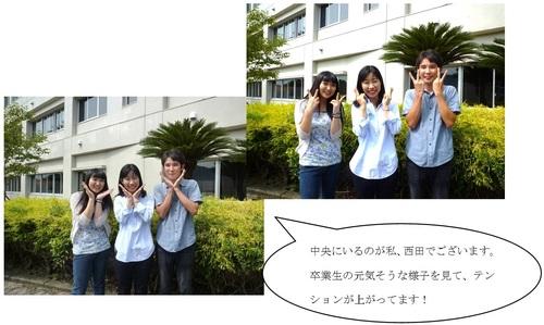 西田0401.jpg