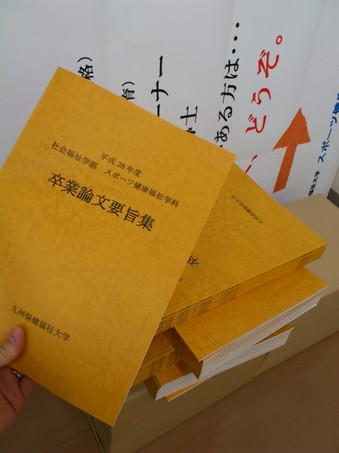2016要旨集.JPG