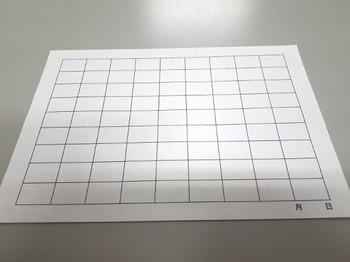 20200807-ただの紙.jpg