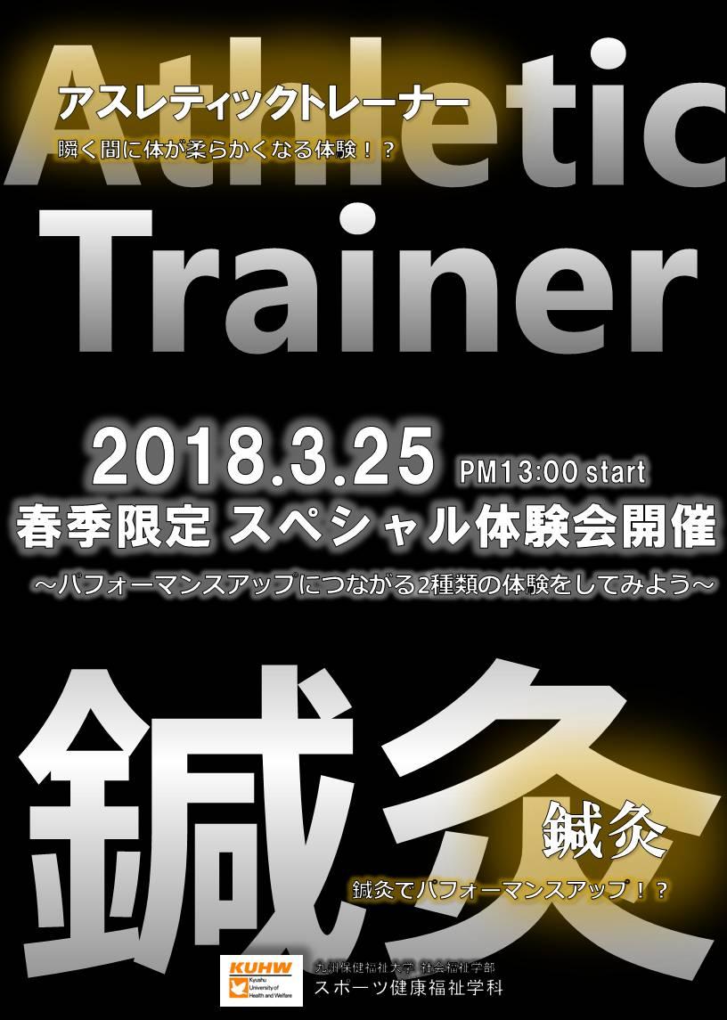 春季OCポスター+(修正・案5).jpg