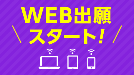 WEB出願開始