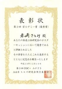 COCみやざき 優秀賞