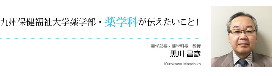 staff-medicine_kurokawamasahiko