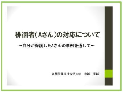 yamasaki0104.jpg