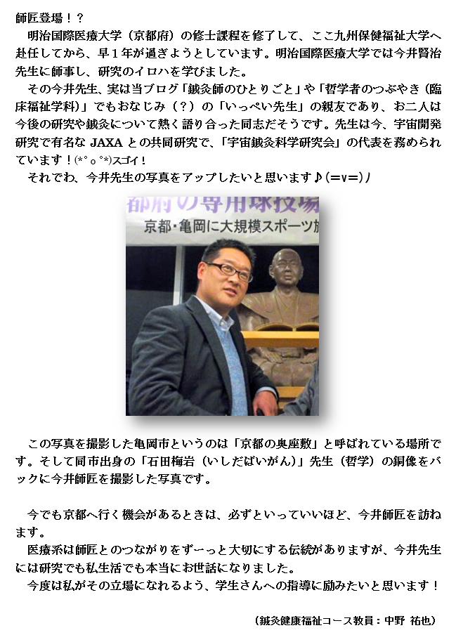 はりきゅうブログ~その6~.png