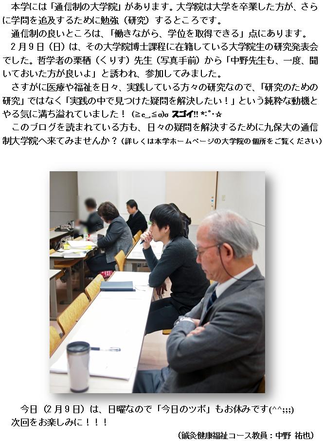はりきゅうブログ4.png