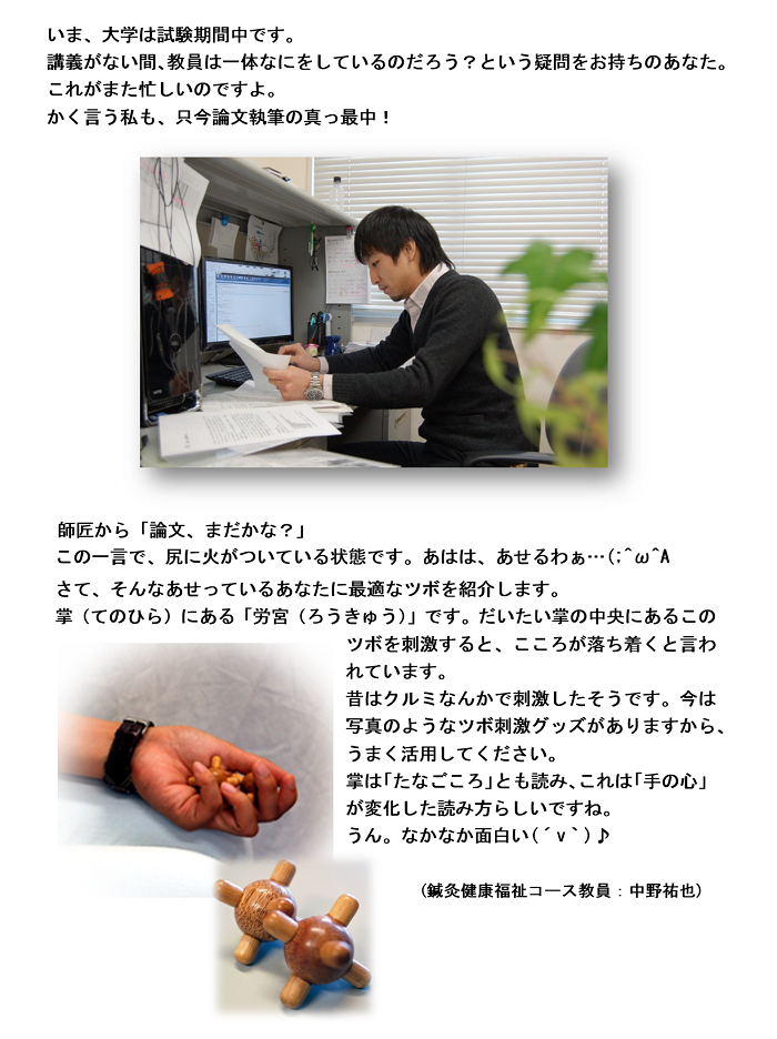 はり・きゅうブログ~その3~.png