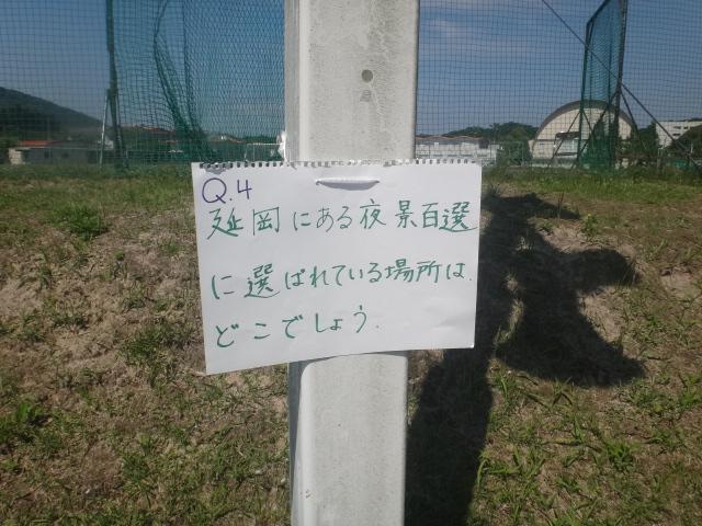 H28ウォークラリー問題①.JPG
