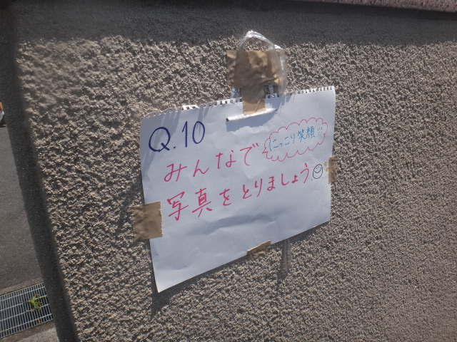 H28ウォークラリー最後問題③.JPG