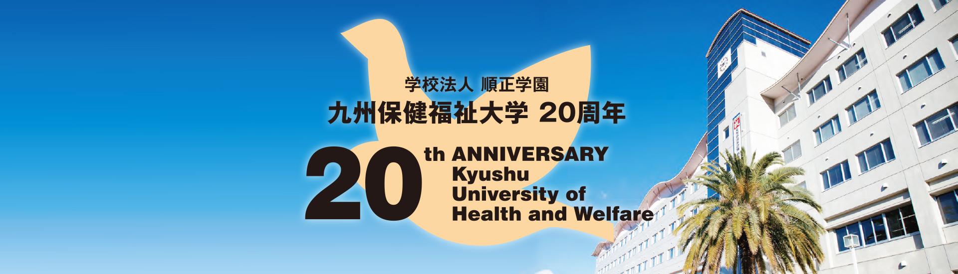 九州保健福祉大学20周年記念事業